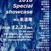 2018. Kanda ☆ raku dōan getsuyō WS special Showcase  2018.神田☆楽道庵スペシャルショーケース