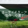 【サイドオーニング】カーサイドタープの自作 完結編!かかった費用4000円
