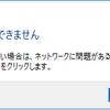 Windows 10 でNASにアクセスできなくなる