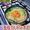 【メレンゲの気持ち】5/16「IKKO流・免疫力アップ料理☆ニラ豚」の作り方 健康・美容力アップ