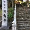 巡り旅のスケッチ(四国巡拝)15・・・伊予路へ(65番三角寺)