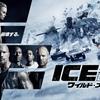 🎬ワイルド スピード/ ICE BREAK❄️