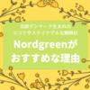 【ブラックフライデーで35%OFF】シンプルで高品質な北欧デンマーク生まれの腕時計「Nordgreen」がおすすめの理由!