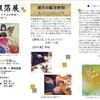 日本人なら知っておきたい狩野派の歴史ー蝶の舞いー
