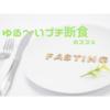 ゆるいプチ断食で胃腸リセット始めてみました。