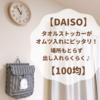 【DAISO】タオルストッカーがオムツ入れにピッタリ!場所もとらず出し入れらくらく♪【100均】