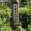 【高根沢】光陽台のびのび公園に行ってきた