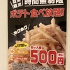 カラオケ コートダジュールで無料モーニングが廃止されてた件。代わりにポテト食べ放題500円!