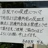 洛西医院が灰皿を撤去、敷地内禁煙に(2019年7月1日)