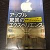 本日の一冊 「アップル 驚異のエクスペリエンス」