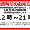 緊急事態宣言発令への対応(2021年8月27日~)