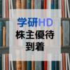 【株主優待】学研の選べる優待の自由度アップ 2021年