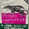 Pythonによるファイナンス(第2版)を読んだ感想