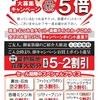 長崎店 夏期最終企画ポイント還元セール 開催☆
