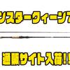 【FishArrow×TULALA】20周年スペシャルコラボロッド「モンスタークィーン72」通販サイト入荷!