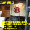 串の坊京都駅店~2014年1月のグルメその2~