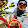 【DEPS】冬の鉄板メタルバイブ!キムケン・オニちゃんオススメカラー「サーキットバイブ」紹介!