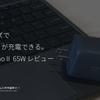 このサイズでノートPCが充電できる。Anker NanoⅡ 65W レビュー