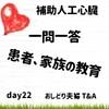 【一問一答】VAD患者、家族の教育について 補助人工心臓 おしどり夫婦 day22