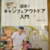 書籍紹介 田中ケン流 週末!キャンプ&アウトドア入門 田中ケン Gakken