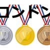 平成のオリンピック回顧録⑥~ロンドン