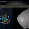 JAXAは『はやぶさ2』について小型ロケットの分離に成功したと発表!実際に小惑星『リュウグウ』に到着出来たかどうかは22日にも判明する見通し!初代『はやぶさ』は13年前に失敗!