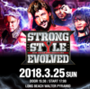 『STRONG STYLE EVOLVED 』のここが楽しみ