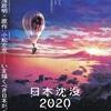 映画「日本沈没2020―シズマヌキボウ―」