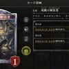 【シャドバ】RAGE5戦目(ネクロ) 運命の泉の威力!