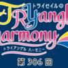 【感想レポ】TRYangle harmony 第306回  昔の遊び懐かしすぎる!!!