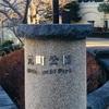「ポケモンの巣:元町公園」の回