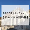 東京外大生にインタビュー!第3弾【ポルトガル語科編】〈前編〉