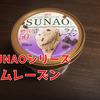 SUNAO[スナオ]シリーズ!ラムレーズンの感想!