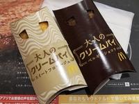 マック「大人のクリームパイ」ベルギーショコラとスイートフロマージュのレビュー。150円のレベルじゃない!