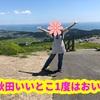 日本一低い山あり、世界三景あり!!それが秋田県です!!