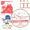 【風景印】成田郵便局空港第2旅客ビル内分室