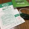 ネタバレ【THE ALFEE】夏フェスタ2017年7月30日横浜アリーナ初日