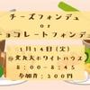 【朝会】チーズフォンデュorチョコフォンデュ
