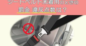 シートベルト未着用のときの罰金や違反点数、ゴールド免許への影響は?