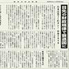 経済同好会新聞 第106号「目先の財政規律で衰退国へ」