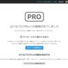 はてなブログProにアップグレードし、Google AdSense導入から1ヶ月経っての感想