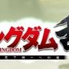 【ポイ活】「キングダム乱」レベル70到達【達成まで11日】