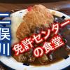 二俣川  免許センターの食堂 カツカレー