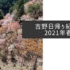 吉野日帰り紀行・2021年春