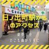 日ノ出町駅からのアクセス