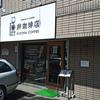 絆珈琲店 / 札幌市中央区南8条西11丁目 ツインズ南8条 七番館