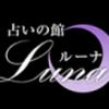 大阪の占い館特集-大阪|キタ・梅田の占い館情報