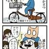 【犬漫画】犬専用自転車ペットポーターでお出かけの時は・・・