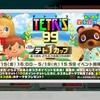 【テト1】テトが『テトリス®99』の期間限定イベント「テト1カップ」やってみた!