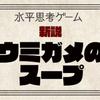 水平思考ゲーム「新説・ウミガメのスープ」のダウンロードページ